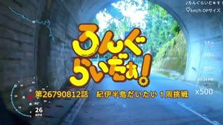 【ゆっくり】ろんぐらいだぁ! 紀伊半島だいたい一周挑戦 1【約700km自転車車載】