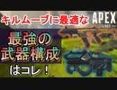 【Apex Legends】前線でのキルムーブにはこの武器構成が最強!【PS4 Pro/エーペックスレジェンズ/APEX】