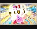 【スマブラSP】SPでもカービィでピンクの悪魔を目指す part49【1on1】