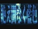 【馨-カヲル-】『絶え間なく藍色』歌ってみた【ありがとう2019】