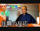 【4話】けものフレンズ 住職の反応【アニメ】
