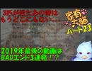 【家有大貓Nekojishiパート23】BL要素あり(?)なケモノゲームでムラムラしよう