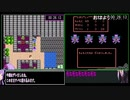 もょもとデルコンダルシドーRTA_解説プレイと生放送プレイの比較動画_part3