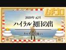 【ハイラル初日の出】2020年元旦 タルタル台地より絶景を中継【ゼルダの伝説ブレスオブザワイルド】