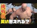 【大爆笑】力士が殴り合う無料のバカゲーが2019年1の神ゲーだった【Paunch】