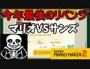 【スーパーマリオメーカー2】今年最後のリベンジだぁぁぁぁあ!【実況プレイ】
