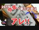 【飲みトーク#26】今年飲んだお酒ランキング!<年内ラスト動画>