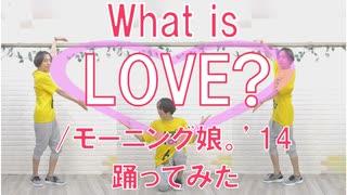 【あけおめ】What is LOVE?/モーニング娘。'14踊ってみた【1人3役】