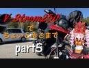 【ボイロ車載】V-Strom250でちょいとそこまで Part5