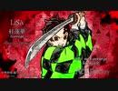 【鬼滅の刃 OP】LiSA 紅蓮華 ~オルゴールフルアレンジ~【ACE Fantasy】