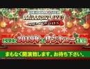 「アイドルマスター ミリオンライブ! シアターデイズ」ミリシタ 2019年もサンキュー生配信 ※有アーカイブ(1)