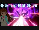 奔放にポケモン対戦記録 その0【ムゲンダイナ編】
