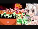 【ポケモン剣盾】ガバガバでも頑張る きずあかランクマッチ!その2【VOICEROID実況】