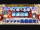 【FFRK】シンクロ奥義確定のゆく年くる年装備召喚!【Part40】