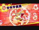 【おさなじみ】2人でカービィのスターアライズ【part3】