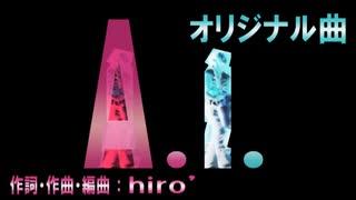 【ポップロック】hiro' - AI 【オリジナルMV】