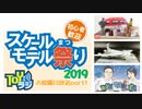 スケールモデル祭り2019お披露目 第1回/全3回
