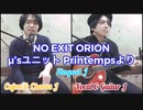 「NO EXIT ORION」ラブライブ  μ'sユニット Printemps(プランタン)より ギター弾き語り&カホン