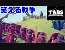 【TABS #1】爆笑できる戦争シミュレーター【バカゲー】