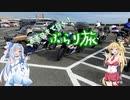 【Voiceroid車載】あおマキで行く!ぶらり旅 Part16