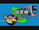 【小田急線箱根そばラリー】小田急線沿線にある箱根そば巡り