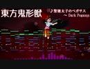【東方】聖徳太子のペガサス ~ Dark Pegasusをアレンジしてみた【Domino】