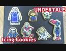 【Undertale】キャラクターアイシングクッキー作ってみた【フリスクと一緒】