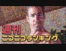 週刊ニコニコランキング #660 -12月第5週-