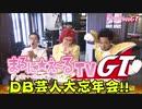 【ドラゴンボール芸人】まろに☆え~るTV GT 其之六十二~六十三【栃木】