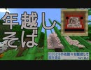 【Minecraft】IC2Cとその他諸々を駆使して街を造る Part23.5 〜大晦日なので年越しそばを作る2019〜【1.12.2】