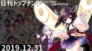 日刊トップテン!VOCALOID&something【日刊ぼかさん2019.12.31】