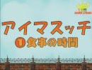 【愛m@s24】アイマスッチ(完全版) thumbnail