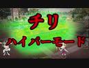 【WoT】本格的♂スキンMOD自作講座【最速版】