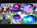 【ポケモン剣盾】お正月だよ、ゆびをふる大合戦SP2020【ゆっくり】