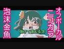 【ニコカラ】泡沫金魚【歌詞付きカラオケ/オフボーカルoffvocal】