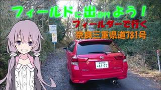 【フィールドに出かけよう!】フィールダーで行く 奈良三重県道781号【VOICEROID車載】