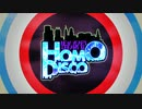 【合作】New Year's Dreams 2019 ~ Homo Disco