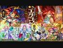 モンスターストライク 新春超獣神祭110連回してみたよ!
