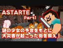 【マイクラ】謎の少女ASTARTEの予言をもとに世界を救う物語【Part1】