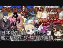艦船擬人化の歩み 特別編 前編~日本における艦これフォロワーゲーム事情~