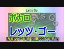 【レッツ・ゴー】(ボカロ)【オリジナル曲】[2020年1月1日]