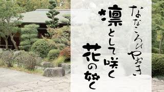 【三日月/鶴丸で踊ってみた】凛として咲く花の如く【ななころびやおき・その7】