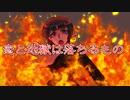 【巡音ルカ】恋と地獄は落ちるもの【オリジナル曲】