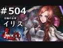 【課金マン】インペリアルサガ実況part504【とぐろ】