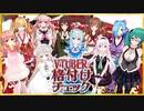 【VTuber格付けチェック】2020年 お正月スペシャル!!【どっとライブ】