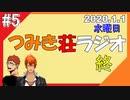 #5終【ラジオ】つみき荘ラジオ@B1スタジオよりお届け【つみき荘】