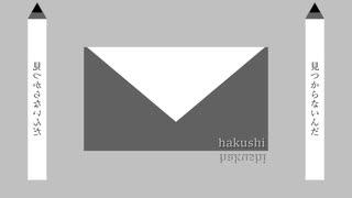 hakushi / 初音ミク