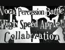 ボイパ対決合作 High Speed Apple!!