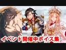 Fate/Grand Order Lostbelt No.5 アトランティス編サーヴァント イベント開催中ボイス集(マイルーム)