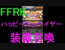 【FFRK】ハッピーニューイヤー装備召喚2020
